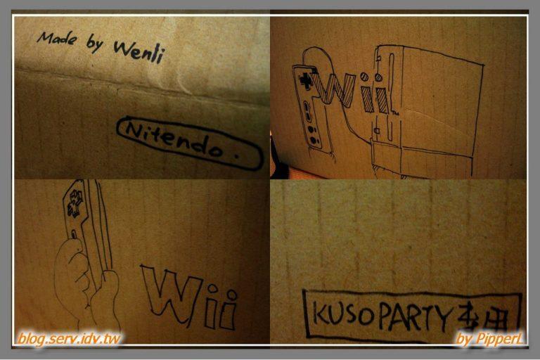 酷索尾牙 Wii 台灣專用機