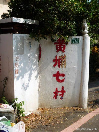 黃埔七村 (by PipperL)