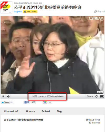蔡英文 live