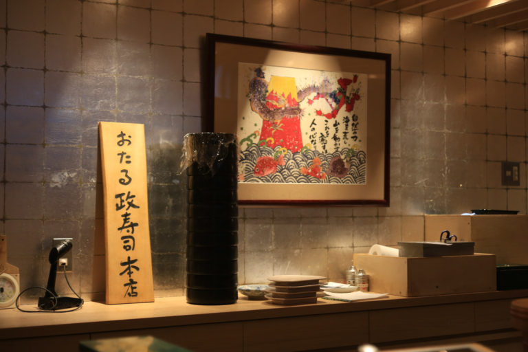 政壽司本店的木牌