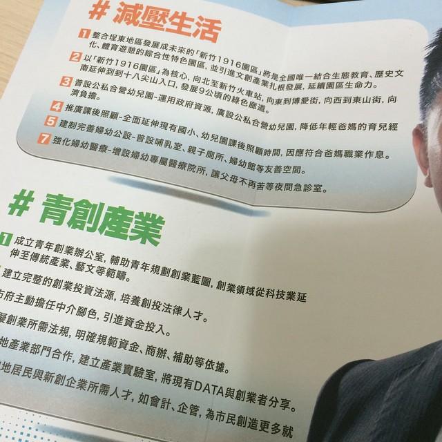 選後監督 #林智堅  #hsinchu